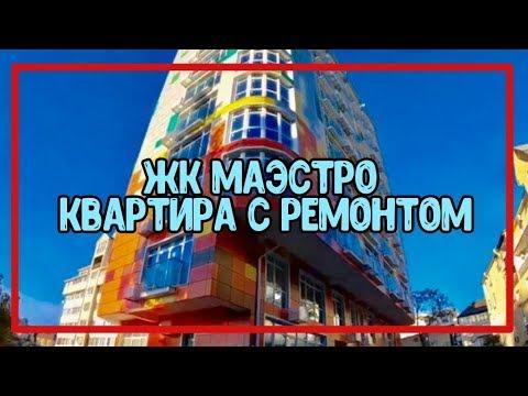 Район СВЕТЛАНА | ЖК МАЭСТРО | Квартира с НОВЫМ ремонтом | Недвижимость в Сочи