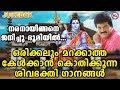 Download mp3 ഒരിക്കലുംമറക്കാനാവാത്തശിവഭക്തിഗാനങ്ങൾ | ShivaSongs | Hindu Devotional Songs Malayalam | MGSreekumar for free