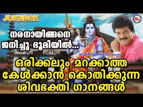 ഒരിക്കലുംമറക്കാനാവാത്തശിവഭക്തിഗാനങ്ങൾ | ShivaSongs | Hindu Devotional Songs Malayalam | MGSreekumar
