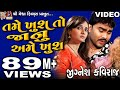 Tame Khush To Janu Ame Khush  Jignesh Kaviraj New  Song  Gujarati Love Song