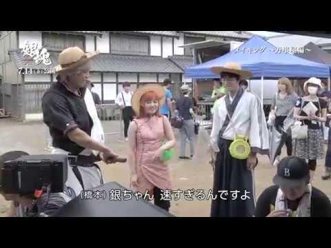 映画『銀魂』メイキング映像