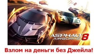 Взлом на деньги Asphalt 8 Airborn без джейла (No Jaibreak)