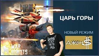 """War Robots - Режим Боя: """"Царь горы"""" с Джон $!"""