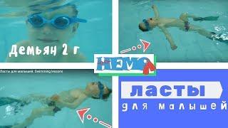 Зачем нужны ласты для 2х летних пловцов. Киев, Немо, апрель 2014.