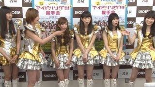 アイドルグループ「アイドリング!!!」の写真集「アイドリング!!! ムギュッとハワイ」(扶桑社)の発売記念イベントが、7月30日、東京都内で行わ...