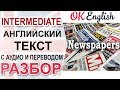 Newspapers - Газеты  📘 Intermediate English text | Английский язык OK English