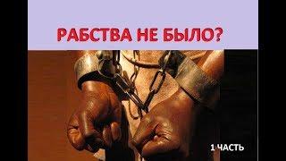 Рабства не было 1 часть
