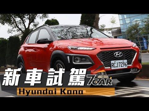 【新車試駕】Hyundai Kona|熱血跨界 樂趣無限