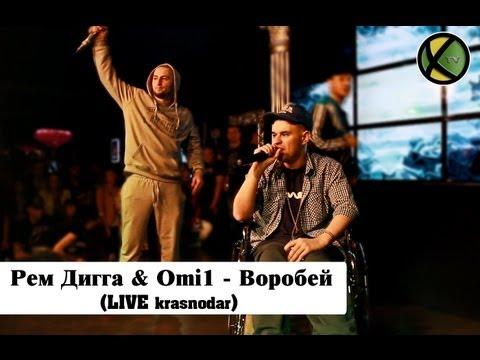 Клип Рем Дигга - Воробей