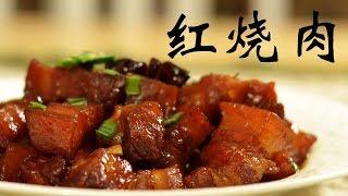 红烧肉--如何做出又好看又好吃的红烧肉