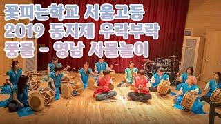 """꽃피는학교 서울고등 2019 동지제 """"우락부락"""" 풍물 …"""