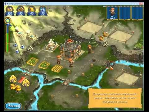 Игра Янки при дворе короля Артура 2