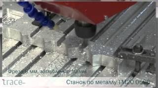 видео Продажа фрезерных станков с ЧПУ