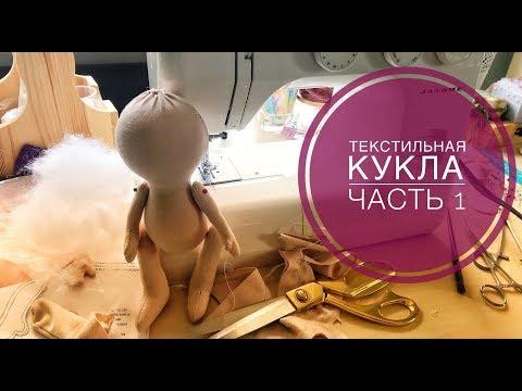 Текстильные каркасные куклы своими руками мастер класс