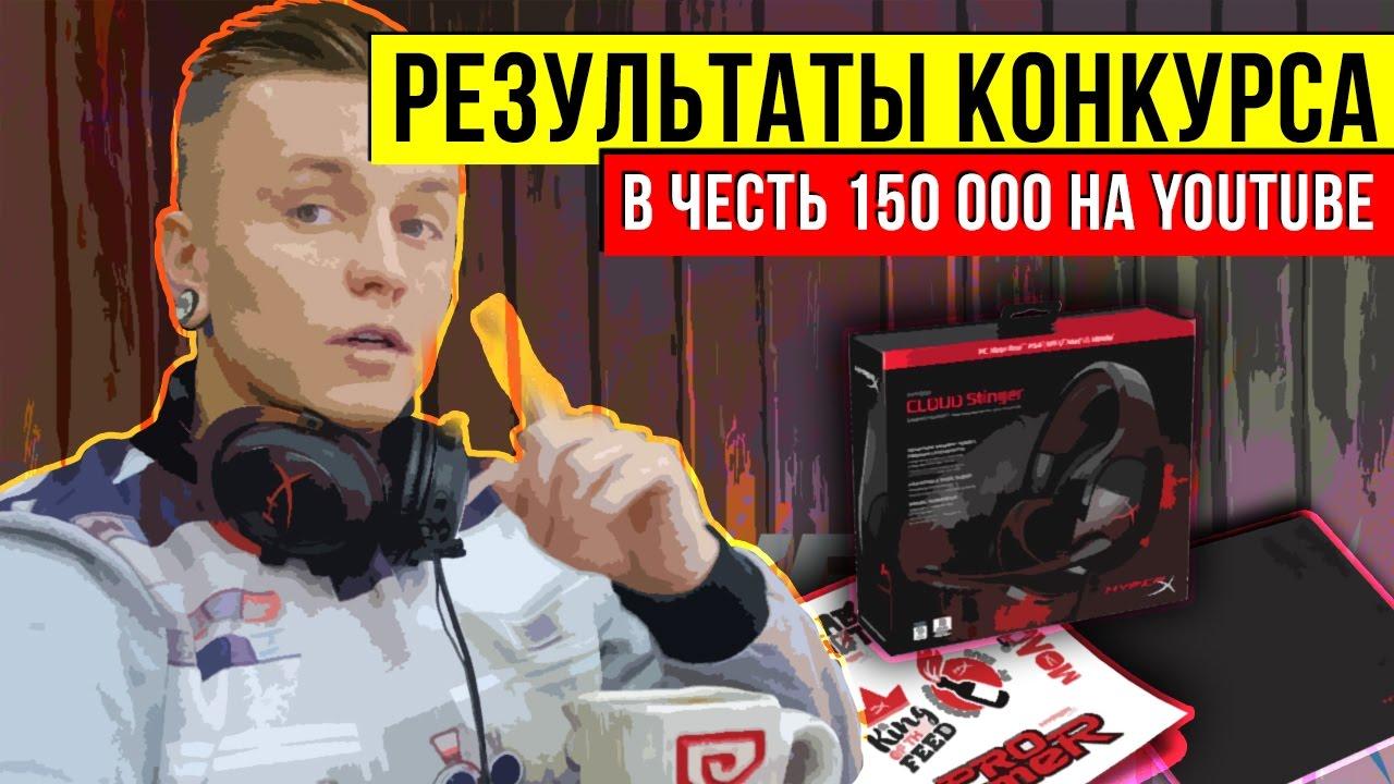 Результаты конкурса в честь 150 000 на нашем Ютюб канале.
