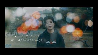 43K&cheapsongs - ヘーテフエーテ [Music Video]