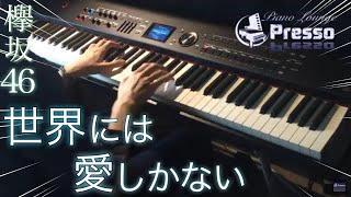 世界には愛しかない  / 欅坂46 (ピアノ・ソロ) Presso