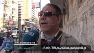 مصر العربية | هل فقد الإعلام المصرى مصداقيته فى عام 2016؟..شاهد الرد