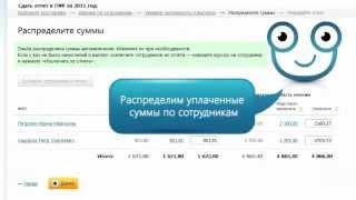 видео ОТЧЕТНОСТЬ В ПЕНСИОННЫЙ ФОНД РФ