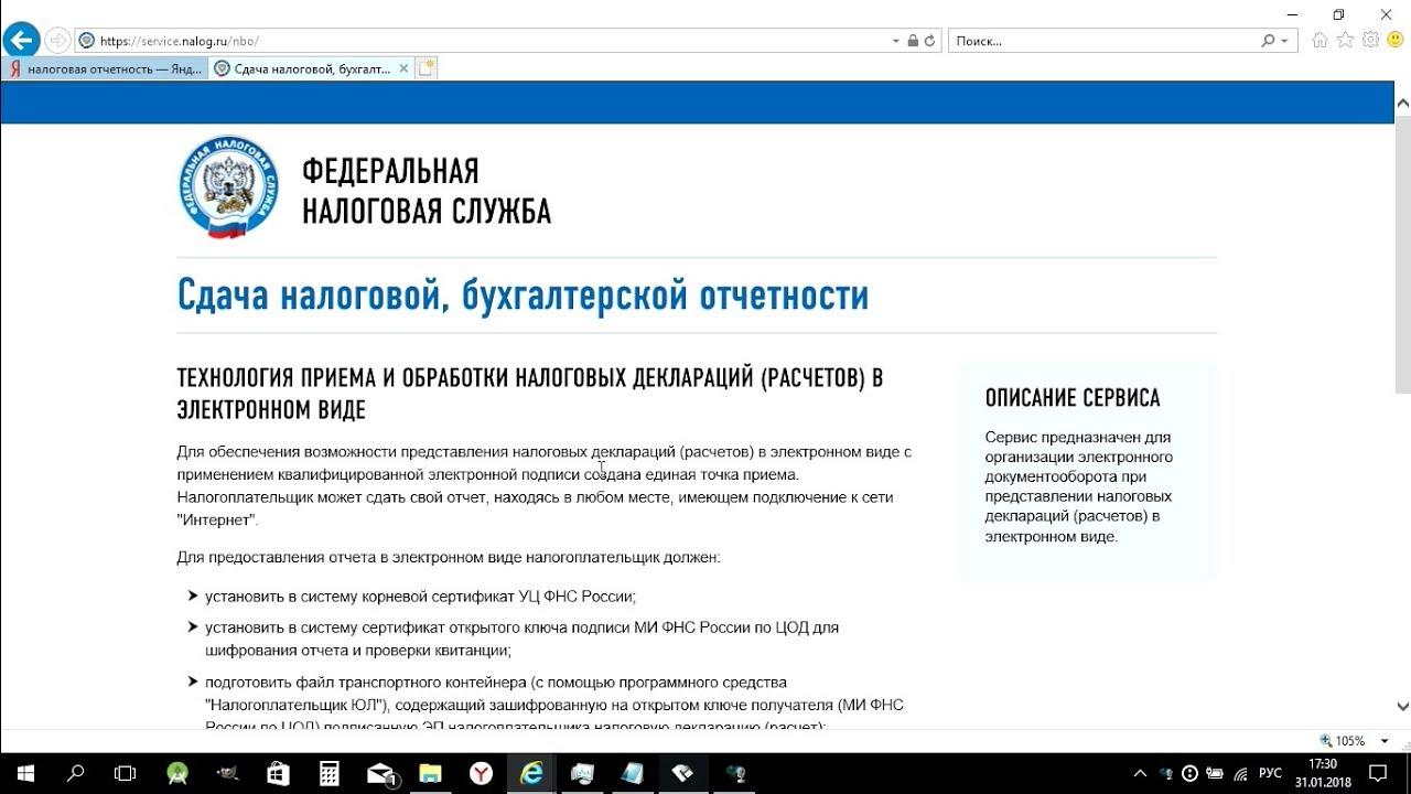 Купить электронная отчетность налогоплательщика ип сменил адрес регистрации куда платить налоги