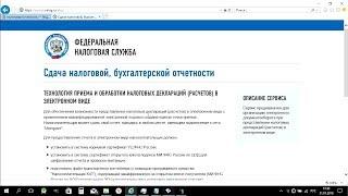 Отчетность через интернет в электронном декларация ндфл 2019 скачать программу бесплатно с официального сайта