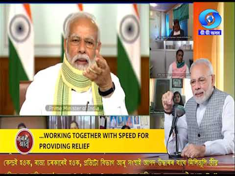 PM's Mann Ki Baat - Assamese version (26/04/2020)