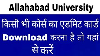Allahabad university || admit card kaise download kare