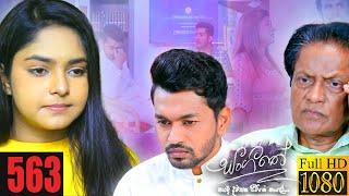 Sangeethe | Episode 563 18th June 2021