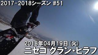 スノー2017-2018シーズン51日目@ニセコ グラン・ヒラフ】 3週連続の...