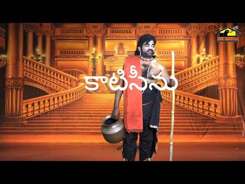 Katiseenu Padya Natakam ||కాటిసీను || పౌరాణిక డ్రామా పద్యాలు || Musichouse27