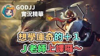 【GodJJ】想學庫奇的請+1  J老師上課囉!|實況精華 (By 小橘)
