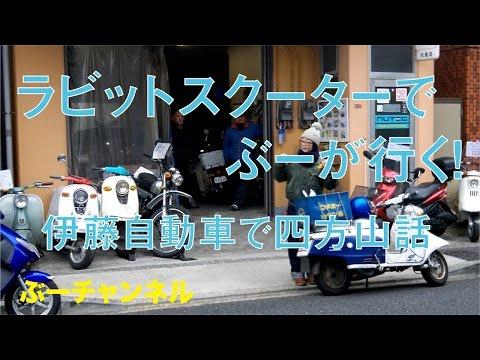 ラビットスクーターでぶーが行く! 伊藤自動車で四方山話 FUJI RABBIT SCOOTER RUN & CHAT