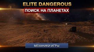 Elite Dangerous Поиск материалов на планетах