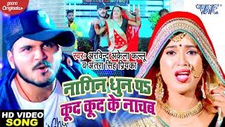 #Video - #Arvind Akela Kallu | #Dimpal Singh | नागिन धुन पs कूद कूद के नाचब | Bhojpuri Song 2020