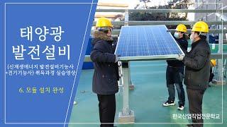 태양광발전설비(신재생에…