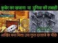 Hidden Treasure of Padmanabhaswamy   पद्मनाभ मन्दिर का रहस्यमय खजाना