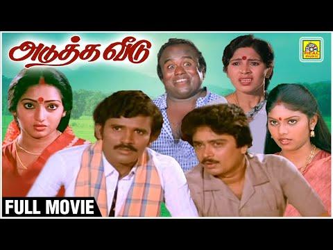 Tamil Full Movie HD | Adutha Veedu | Chandrasekhar, Ilavarasi, S. V. Sekar, Madhuri... Realcinemas