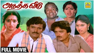 Tamil Full Movie HD | Adutha Veedu | Chandrasekhar, Ilavarasi, S. V. Sekar, Madhuri... Realcinemas