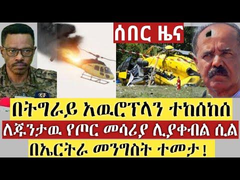 Download BREAKING|| በትግራይ አዉሮፕላን ተከሰከሰ | ለጁንታዉ የጦር መሳሪያ ሊያቀብል ሲል | በኤርትራ መንግስት ተመታ! | Ethiopia