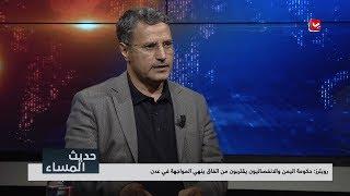 رويترز : حكومة اليمن والانفصاليون يقتربون من اتفاق ينهي المواجهة في عدن | حديث المساء