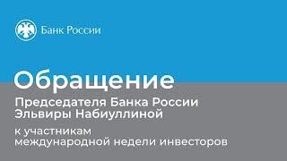 Обращение Председателя Банка России Эльвиры Набиуллиной к участникам международной недели инвесторов