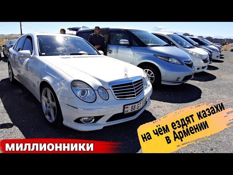 🚗Авто из Армении 2021/Цены Октября/Обзор Авторынка Армении