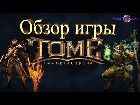 видео: Стрим обзор по игре tome: immortal arena. Еще одна нестандартная moba