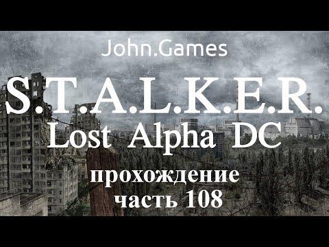 Прохождение STALKER Lost Alpha — Часть 108: Спустились в Саркофаг