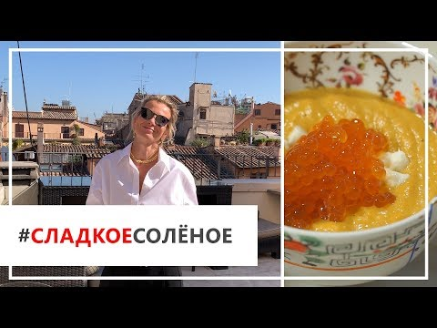 Рецепт крем-супа из тыквы с икрой и сливками от Юлии Высоцкой | #сладкоесолёное №55 (6+)