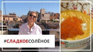 Крем суп из тыквы с икрой и сливками от Юлии Высоцкой сладкоесолёное 55 6