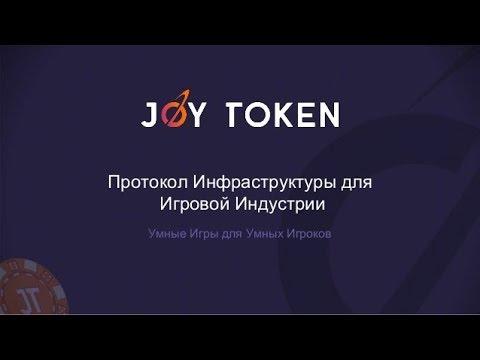 [ICO] [BOUNTY] Joy Token - Протокол для создания индустрии азартных игр