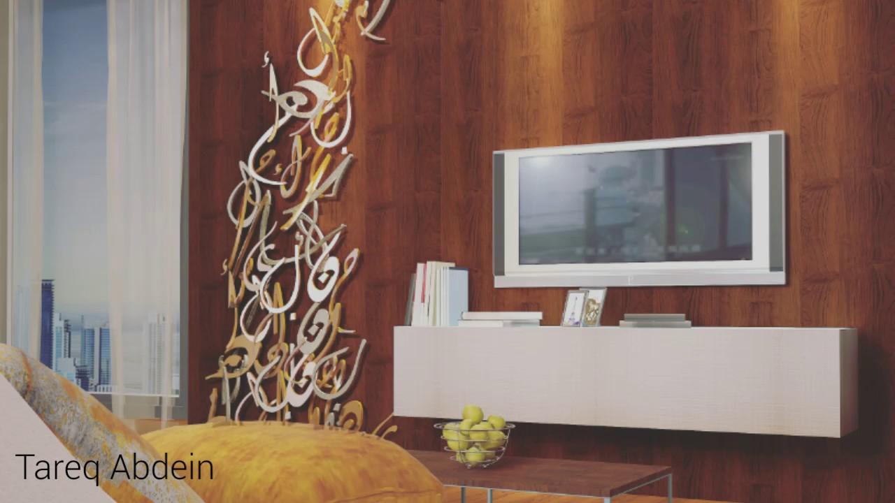 Tareq Abdein Casa 2016