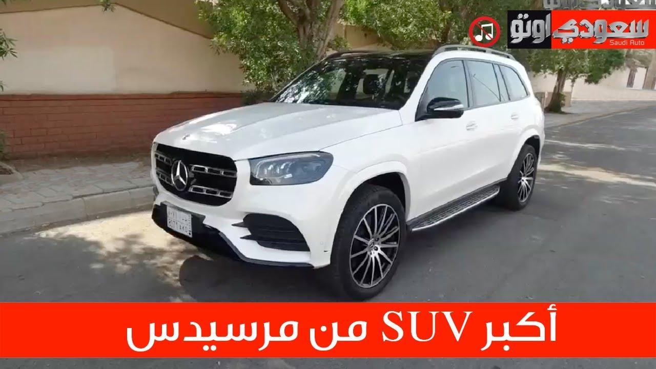 Mercedes Gls 450 2020 450 مرسيدس جي ال اس Youtube