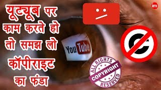 YouTube Copyright Explained in Hindi | By Ishan